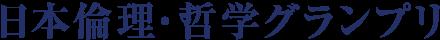 日本倫理・哲学グランプリ