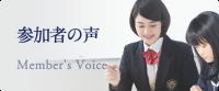 参加者の声 Member's Voice