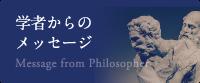 学者からのメッセージ Message from Philosopher