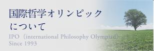 国際哲学オリンピックについて About us