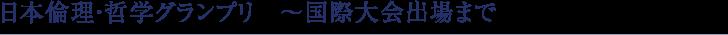 日本倫理・哲学グランプリ 〜国際大会出場まで
